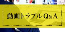 動画トラブルQ&A